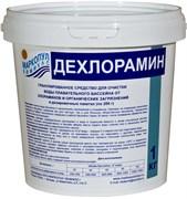 М13 ДЕХЛОРАМИН, 1кг ведро, гранулы для очистки воды от хлораминов и органич.загрязнений